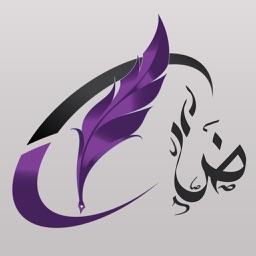 بالعربي - خطوط عربية على الصور