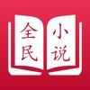 全民小说-全网书源热门小说阅读器
