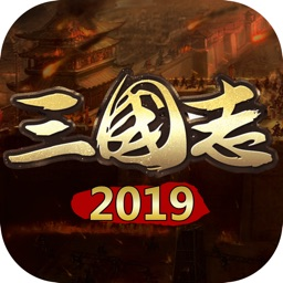 三国志2019:经典策略手游