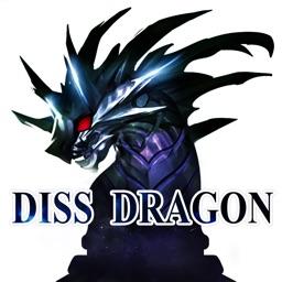 Diss那條惡龍