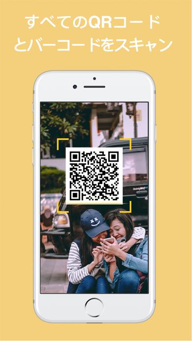 多機能QR コードリーダーfor Phone ScreenShot0