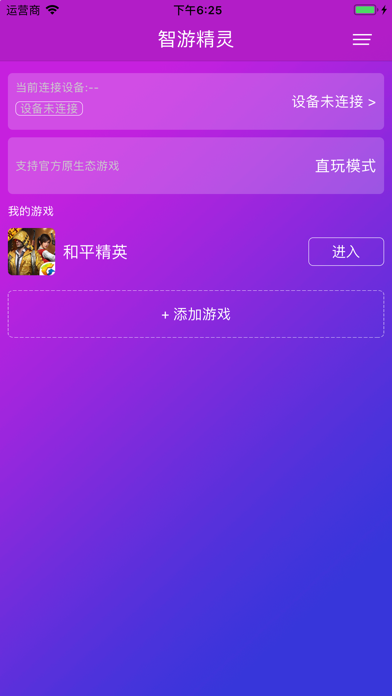Screenshot for 智游精灵 in United States App Store