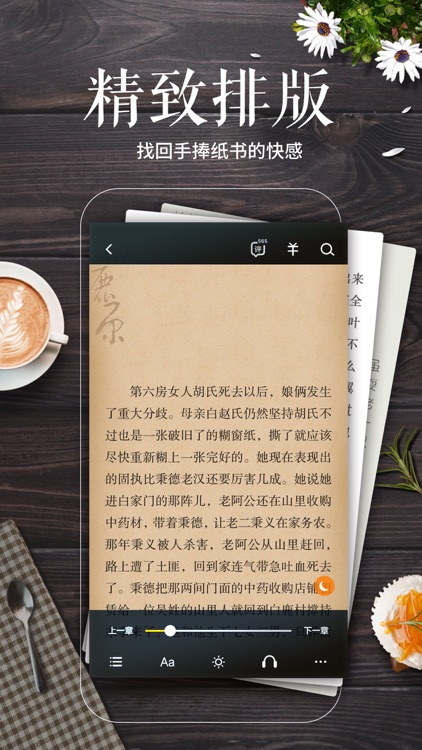 多看阅读-小米集团的阅读App screenshot-4