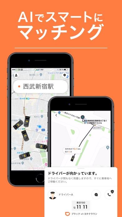 ダウンロード DiDi(ディディ)-タクシーがすぐ呼べる配車アプリ -PC用
