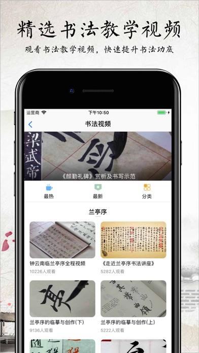 书法碑帖大全-练字必备的书法字帖Appのおすすめ画像4