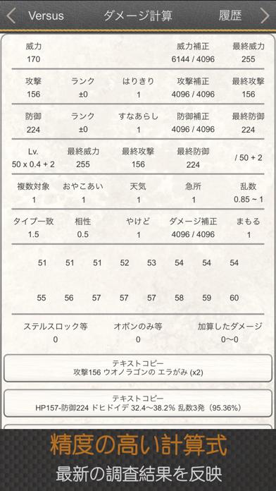 VS 剣盾 SWSHのおすすめ画像8