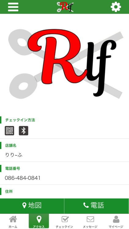 りり~ふ 公式アプリ screenshot-3