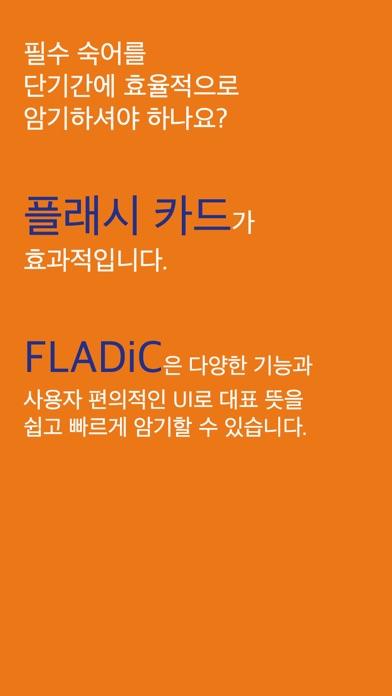 FLADiC - 영숙어 screenshot 2