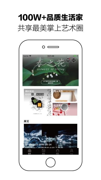 艺厘米 screenshot-0