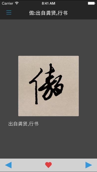 行书书法字典:上千家书法名家和碑帖のおすすめ画像4