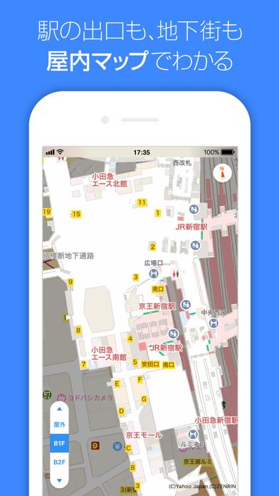 Yahoo! MAP-ヤフーマップ-道案内に強い地図アプリのおすすめ画像10