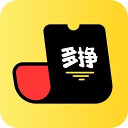 多挣-购物优惠券省钱返利app