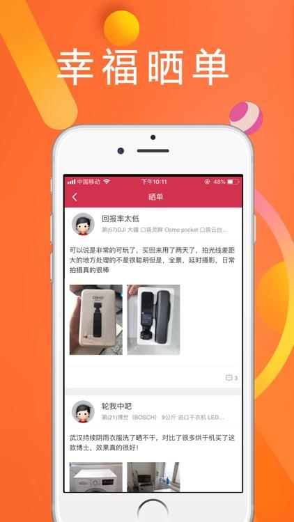 一元夺宝 - 官方正版云购夺宝商城 screenshot-4