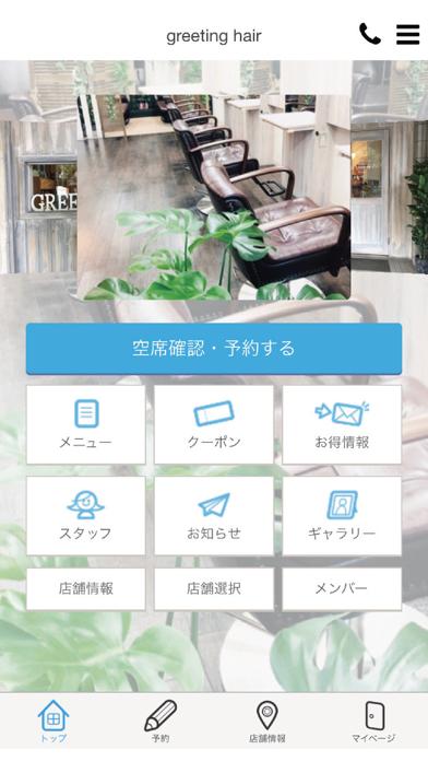 グリーティング ヘア 公式アプリのおすすめ画像1