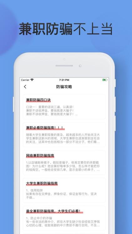 乐赚兼职-优质好兼职 screenshot-3