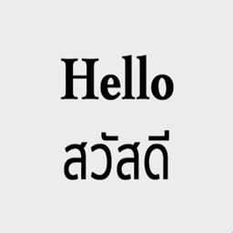 English Thai Stickers