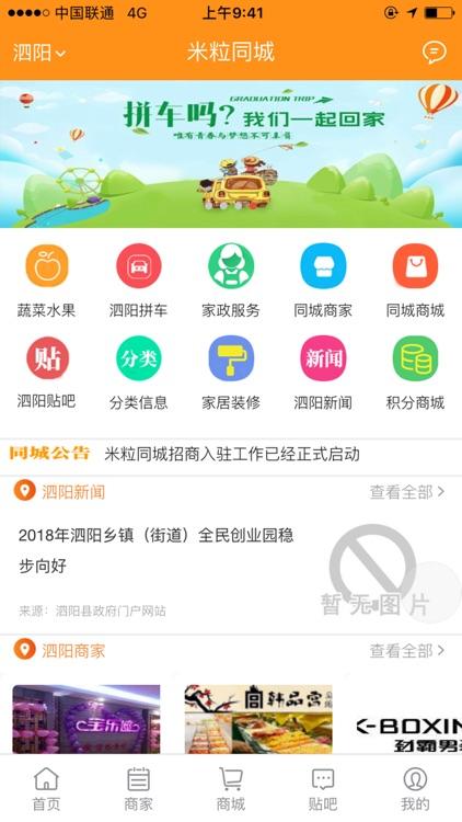 米粒同城-泗阳人的同城生活平台