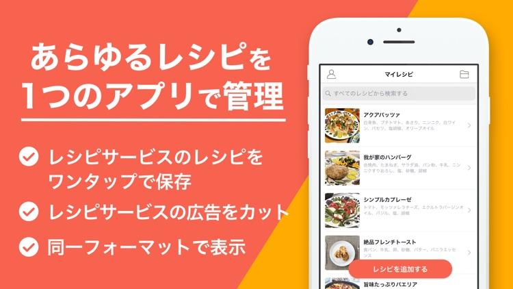 レシピ管理アプリ クックスルー