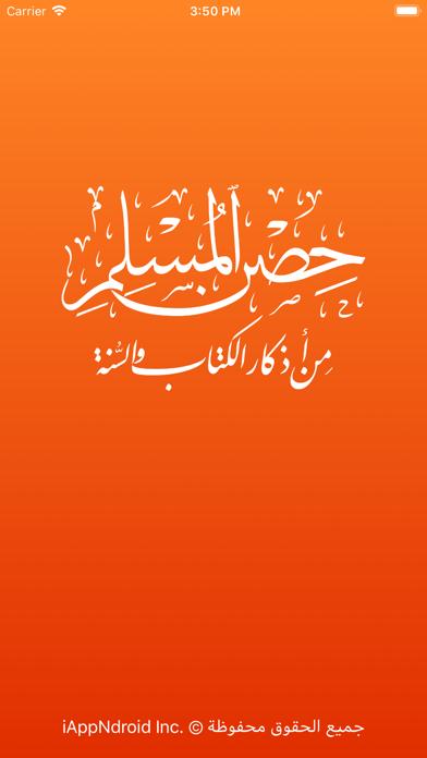 حصن المسلم - كتيب الأذكارلقطة شاشة1