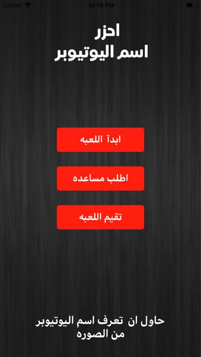 احزر اسم اليوتيوبر screenshot 2