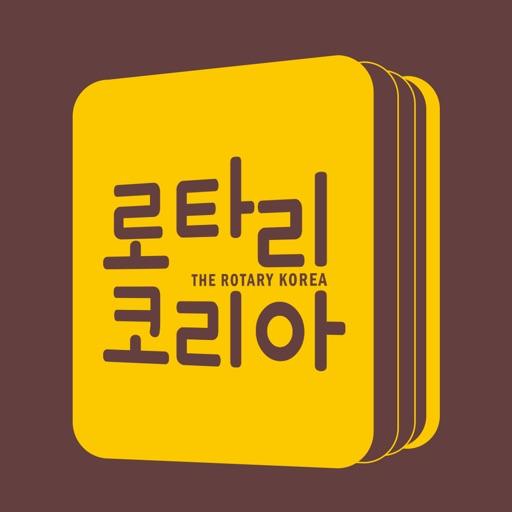 로타리코리아 Rotary Korea
