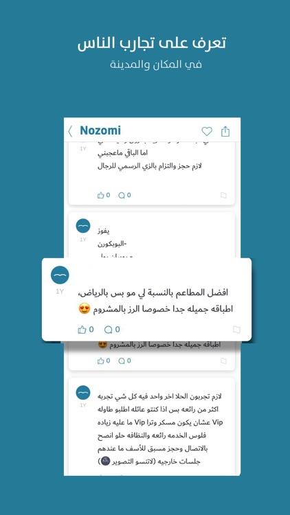 سواح screenshot-4