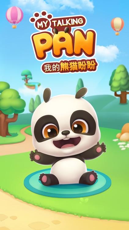 我的熊猫盼盼