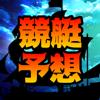 競艇 予想【競艇予想アプリ海賊団】