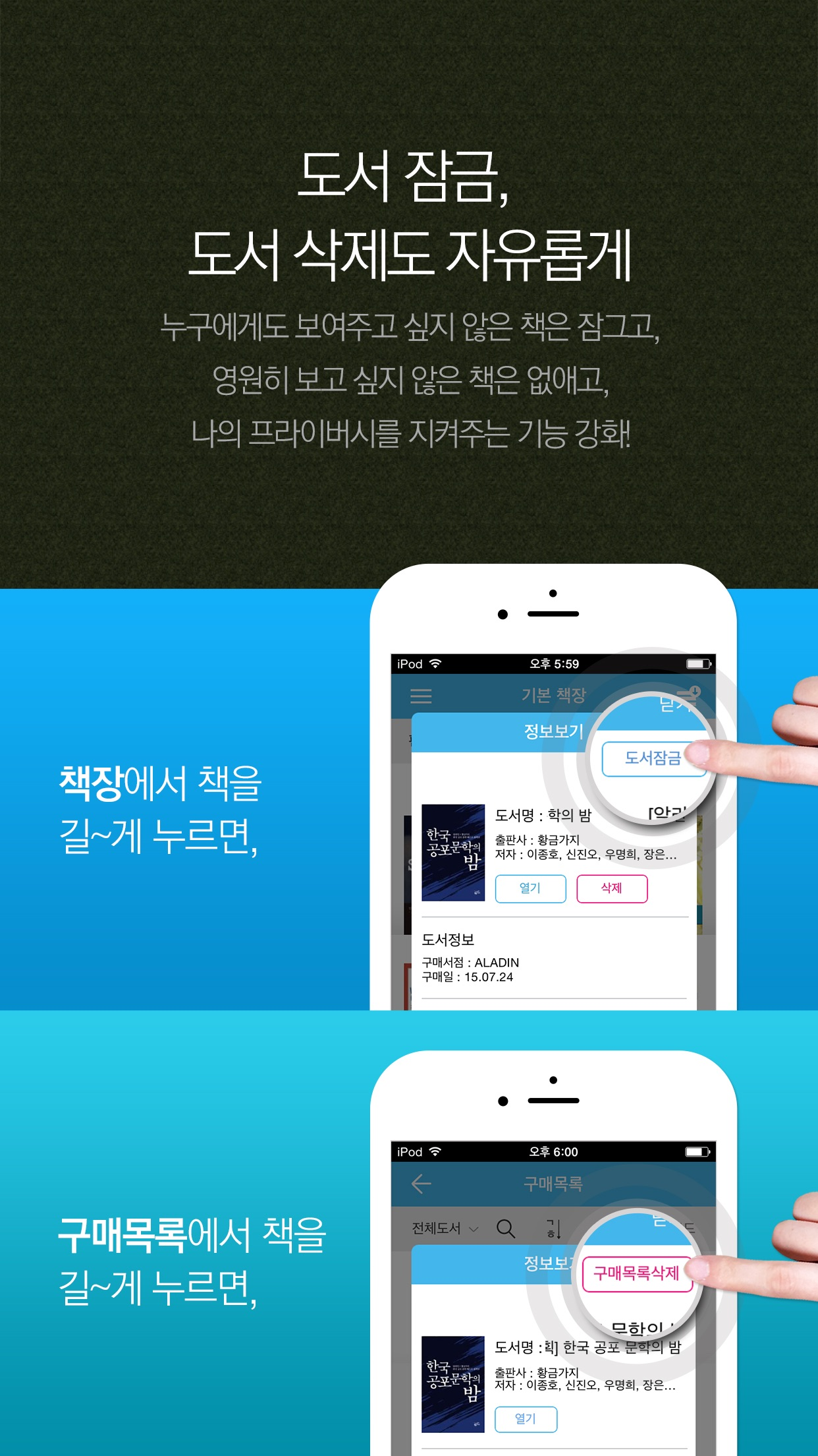 알라딘 eBook Screenshot