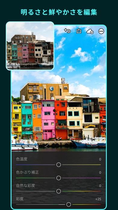 ダウンロード Adobe Lightroom 写真加工 & 一眼カメラ -PC用