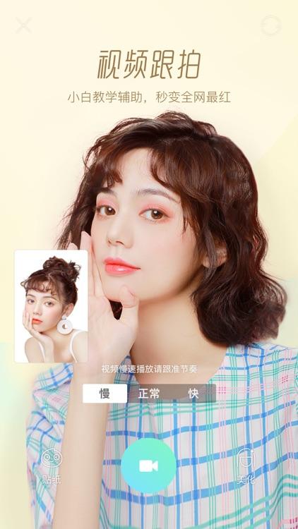 Faceu激萌-你就这么好看 screenshot-6