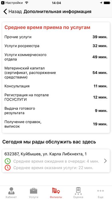 download МФЦ Новосибирской области for PC