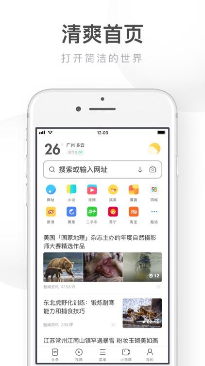 UC浏览器-万本小说永久畅读 screenshot-0