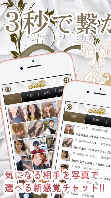 出会いのマッチングアプリで素敵な恋愛-Silks- screenshot 1