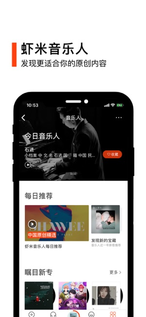 Xiami Music on the App Store