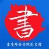 重庆警院图书馆