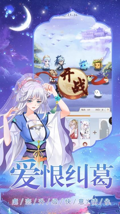 我的女皇大人-男宠养成游戏 screenshot-3