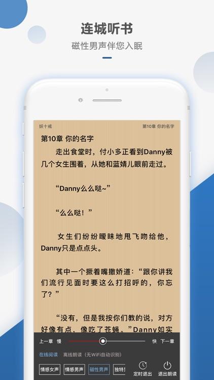 连城读书-华人都在用的畅销小说阅读器 screenshot-4
