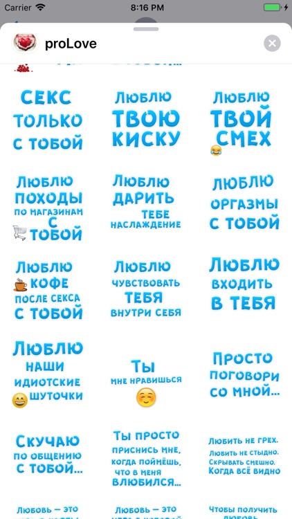 Фразы про любовь screenshot-4