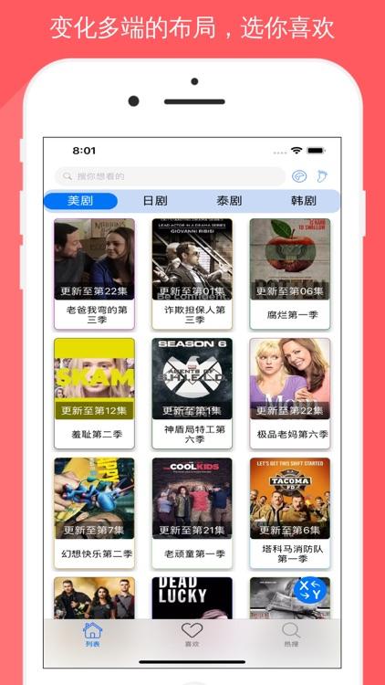 美剧多多 - 热播美剧韩剧播放器 screenshot-4