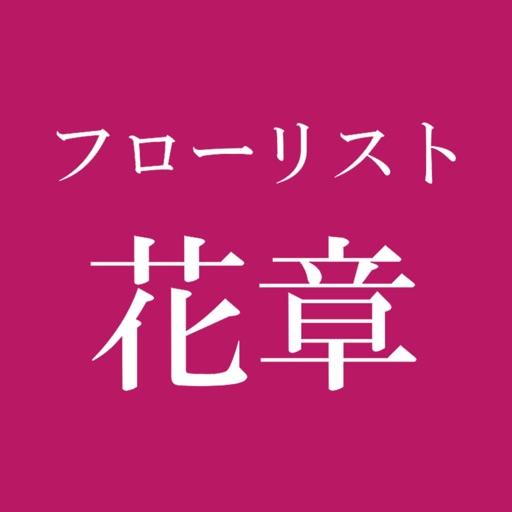 フローリスト花章 公式アプリ