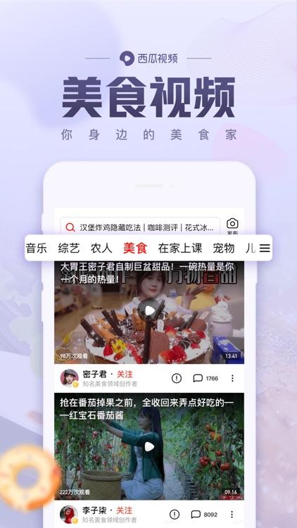 西瓜视频-《大赢家》全网独播 screenshot-3