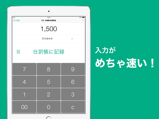 青色申告・白色申告のTaxnote シンプルな会計アプリのおすすめ画像2