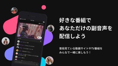 Fukuon/フクオン 副音声ライブ配信プラットフォーム screenshot 1