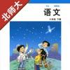 小学语文六年级下册北师大版