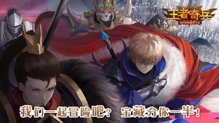 王者奇兵 screenshot-0
