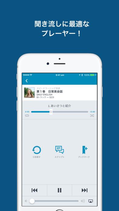 スピードラーニング  受講者様専用アプリ ScreenShot1