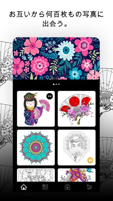 アート ゲーム – PaintFunのおすすめ画像3