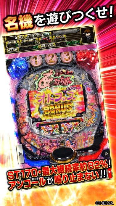[グリパチ]CR熱響!乙女フェスティバル screenshot1