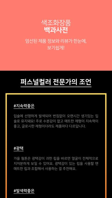 아이컬러 – 국내 유일 퍼스널컬러 진단 앱 for Windows
